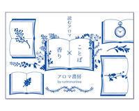 最近の活動いろいろ - 「言葉×香り」のアロマセラピー瑠璃色の庭
