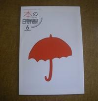雨7/6」 - つくしんぼ日記 ~徒然編~