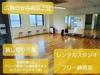 広島練習場屋内貸し切りフリースペース貸し会場 - 広島社交ダンス 社交ダンス教室ダンススタジオBHM教室 ダンスホールBHM 始めたい方 未経験初心者歓迎♪