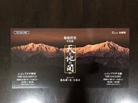 新写真集『天と地の間に』発売のお知らせ - 和田野の森のまん中で