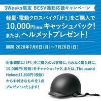 JF1で通勤応援キャンペーン - KOOWHO News