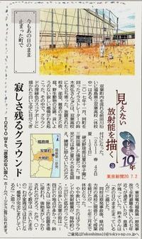 「見えない放射能を描く」寂しさ残るグラウンド ③ / ふくしまの10年 東京新聞 - 瀬戸の風