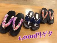 《アクア店》1,000円ゲタ入荷 - MEDELL STAFF BLOG