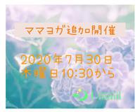 〜『ママヨガ』追加開催のお知らせ〜 - ヨガインストラクターemiです☺︎