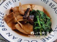 豚バラ肉豆腐 - yuko's happy days