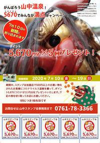 5670円(コロナゼロ)分ポイントプレゼントセール! - 酎ハイとわたし