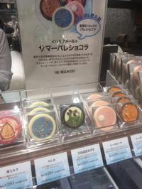 東京駅大丸内ショコラアメールさん - 桃的美しき日々(在、中国無錫)