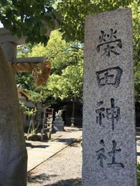 「栄田神社」焼津神社仏閣覚書その3 - 続 ひとりごと