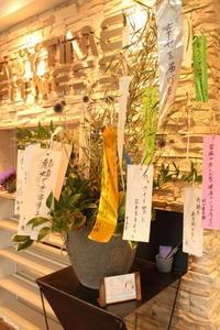 エニタイムフィットネスセンター赤羽北店様へ短冊とひまわりのアレンジ - 北赤羽花屋ソレイユの日々の花