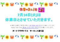★7月火曜日休店日のご案内★ - オートプラザトリコブログ