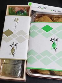 いなり寿司その1 - おでかけメモランダム☆鹿児島