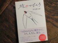 沢木耕太郎著「旅のつばくろ」のご紹介。 - 京都の骨董&ギャラリー「幾一里のブログ」