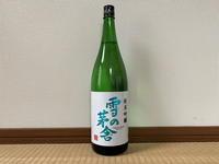 (秋田)雪の茅舎 純米吟醸 / Yukinobosha Jummai-Ginjo - Macと日本酒とGISのブログ