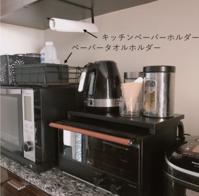 【キッチン雑貨】愛用している''ブラックアイテム''いろいろ - 40歳からはじめる「暮らしの美活」