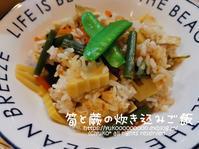 筍と蕨の炊き込みご飯 - yuko's happy days