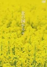『北の国から』(13)〜(24)(ドラマ) - 竹林軒出張所