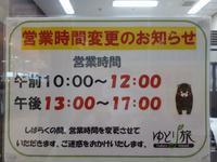 ゆとり旅の営業状況 - 熊本の旅行会社 ゆとり旅