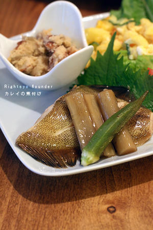 カレイの煮付け - KICHI,KITCHEN 2