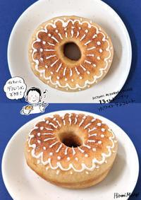 【自作ドーナツアレンジ】「13thドーナツホワイトチョコレート」【チョコペンは楽しい】 - 溝呂木一美の仕事と趣味とドーナツ