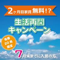割引キャンペーン! - ゲストハウス東京
