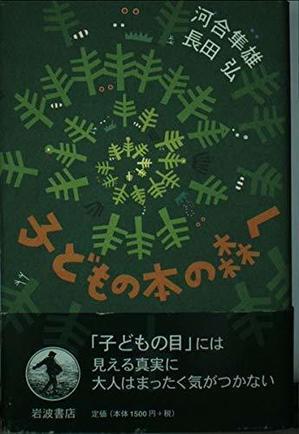 子どもの本 - Archiscape