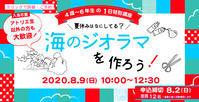 こども特別講座「海のジオラマを作ろう!」受講生募集中! - 大阪の絵画教室 アトリエTODAY