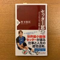 竹下佳江「セッター思考」 - 湘南☆浪漫