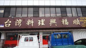 裾野市「台湾料理 興福順」日替わり定食590円など - 白い羽☆彡の静岡県東部情報発信・・・PiPiPi♪