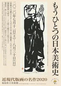 福島県立美術館 - 山中現ブログ Gen Yamanaka