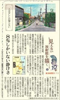 「見えない放射能を描く」こっちと向こう、違う?⑤ / ふくしまの10年 東京新聞 - 瀬戸の風