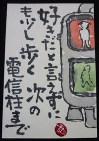 文月「信号」えてがみどどいつ - 絵手紙 with 都々逸