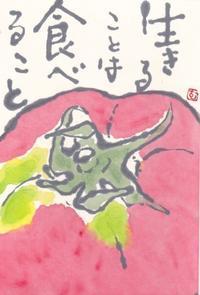 トマト「生きることは食べること」 - ムッチャンの絵手紙日記