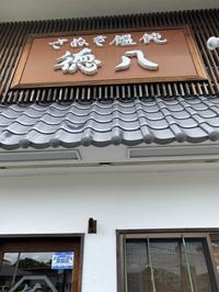 さぬき饂飩徳八待望の「冷やし」登場!松阪市駅部田 - 楽食人「Shin」の遊食案内