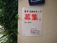 【求人】 夏季 短期スタッフ募集 - 古都鎌倉 おいもカフェ金糸雀