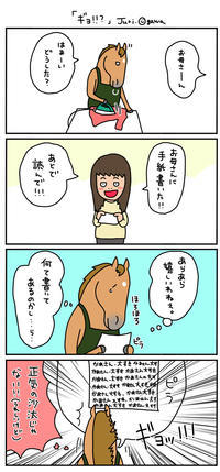 お母さんは競走馬・日常編 - おがわじゅりの馬房
