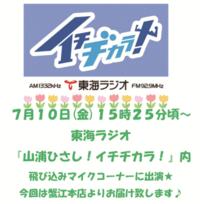 【不動産SOS】7月10日東海ラジオ出演! - ブログで不動産SOS