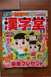漢字堂 2020年8月号表紙イラスト - トコトコブログ