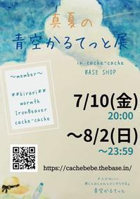 真夏の青空かるてっと展 - cache-cache~成田市cache-cacheの庭marche&オープンガーデン~