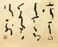夏風味「炎」 - 筆文字・商業書道・今日の一文字・書画作品<札幌描き屋工山>