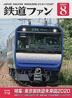 [雑誌/鉄道]:鉄道ファン2020年8月号 - 新・日々の雑感