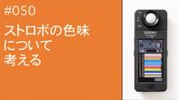 2020/07/09#050ストロボの色味について - shindoのブログ