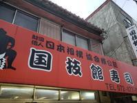 国技館寿司 - 雨 ときどき 晴れ