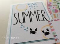 夏のご挨拶カード2020 - てのひら書びより