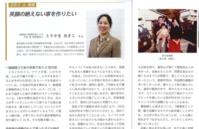 東京理科大学の「理大科学フォーラム」とりやまのインタビューが掲載されました - あとりえ・みんなのブログ