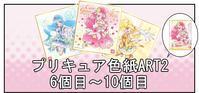 【開封レビュー】プリキュア色紙ART2(6個目~10個目) - BOB EXPO