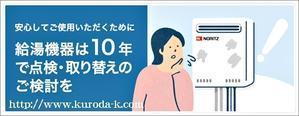 10年以上の給湯器は、一度点検していただきたいですね! - 黒田工務店日記