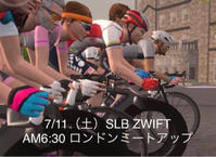 雨の休日の朝は、ZWIFTで大集合 - きりのロードバイク日記