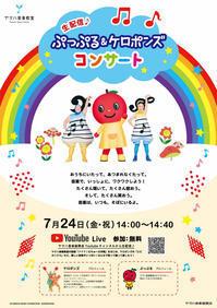生配信♪「ぷっぷる&ケロポンズコンサート」のお知らせ - ヤマハ佐藤商会ドレミファBLOG