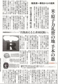 「F1事故からの復興 」米・原子力礼賛の地 手本の愚原発開発拠点のハンフォード「汚染訴えると非国民扱い」/ こちら特報部東京新聞 - 瀬戸の風