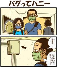 バグってハニー - 戯画漫録